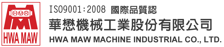 華懋機械工業股份有限公司